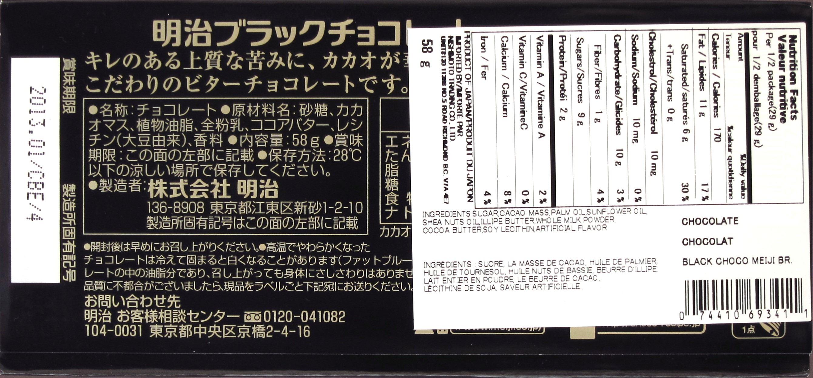 Dunkle Milchschokolade aus Japan (Rückseite)