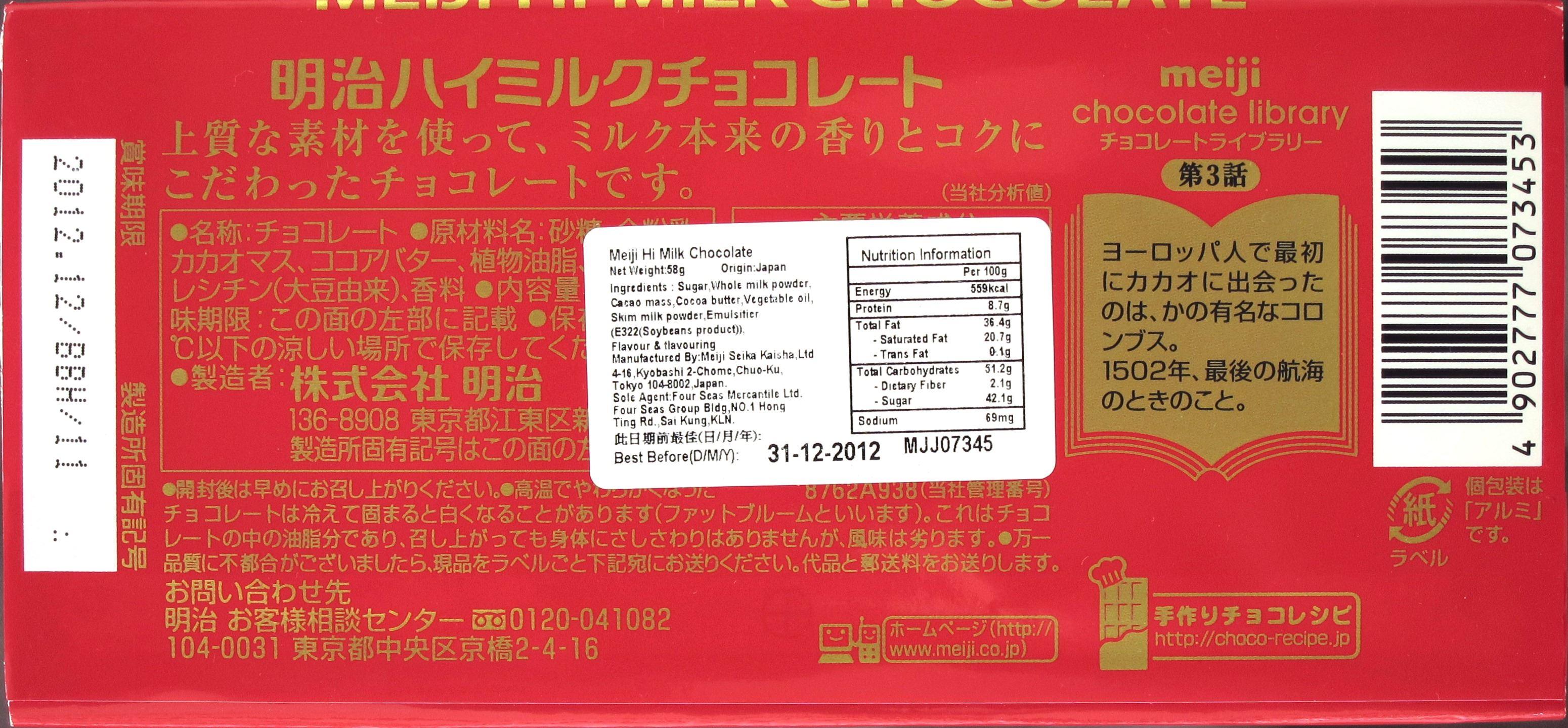 Japanische Meiji Hi-Milk (Rückseite)