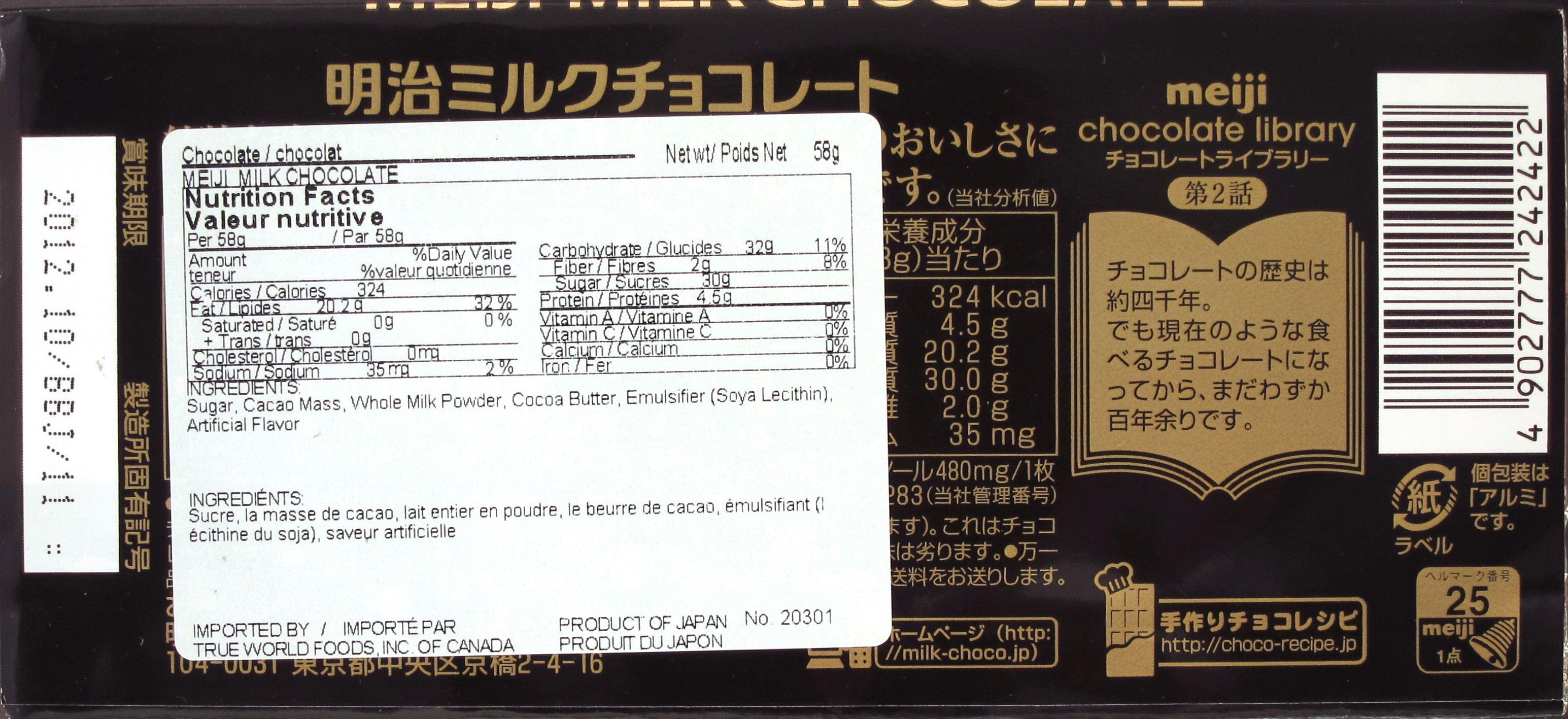 Japanische Milchschokolade (Rückseite)