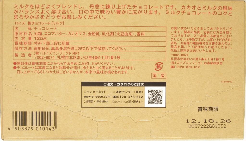 Royce' japanische Milchschokolade: Rückseite und Inhalt